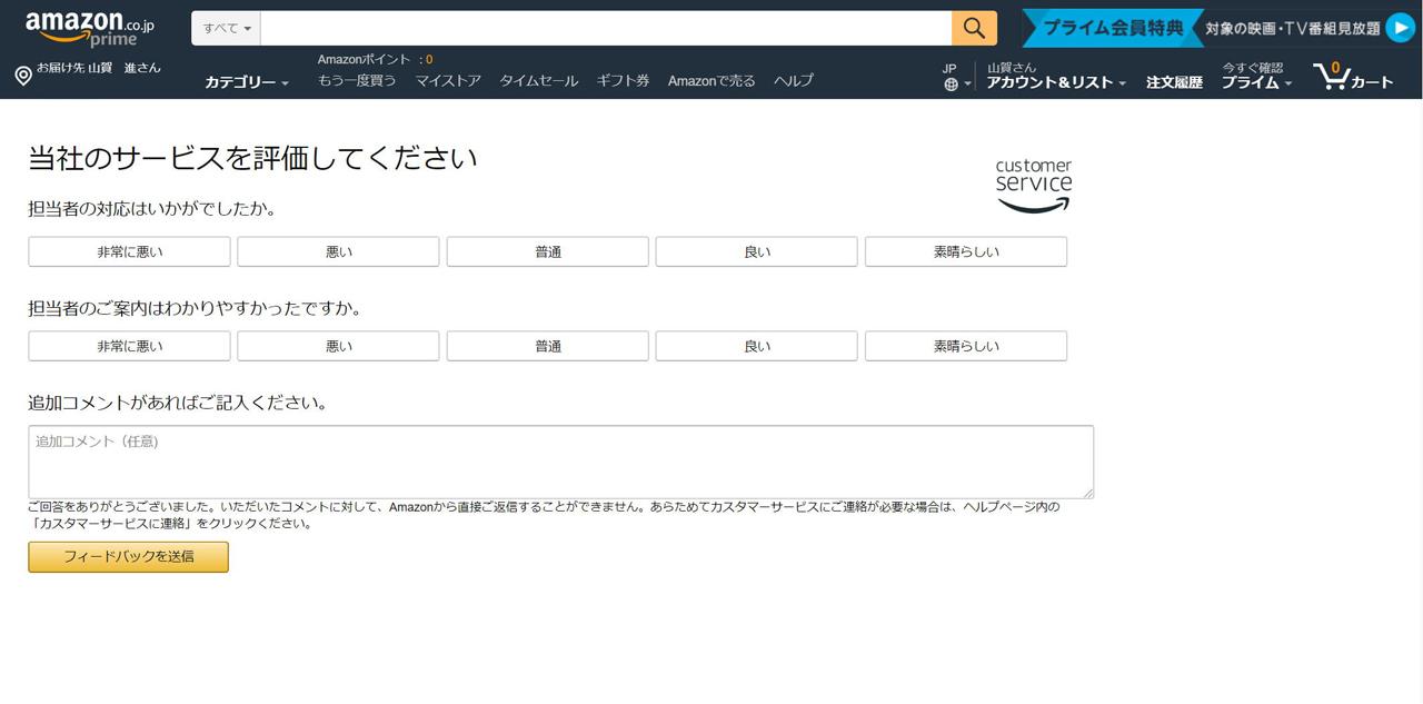 お客様 の amazon co jp アカウント に対する 最近 の 変更